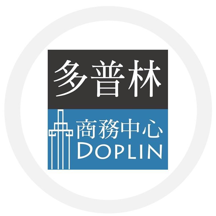 多普林商務中心