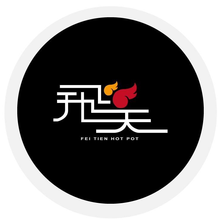 飛天麻辣火鍋店-個人鍋物