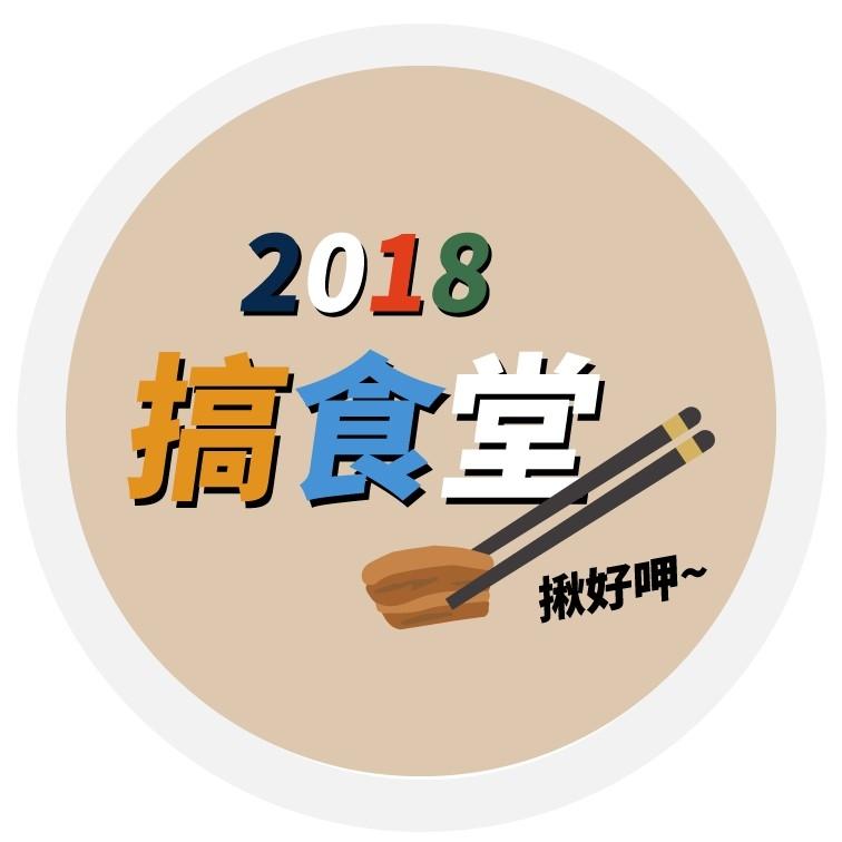 2018搞食堂