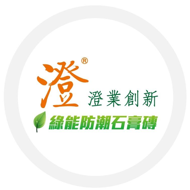 澄業綠能防潮石膏磚