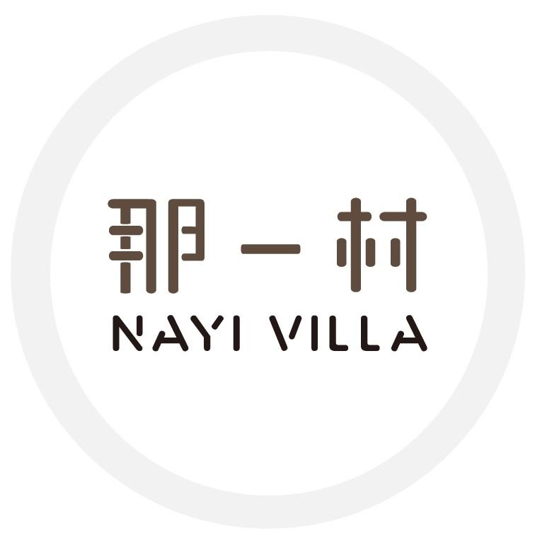 那一村 Nayi Villa