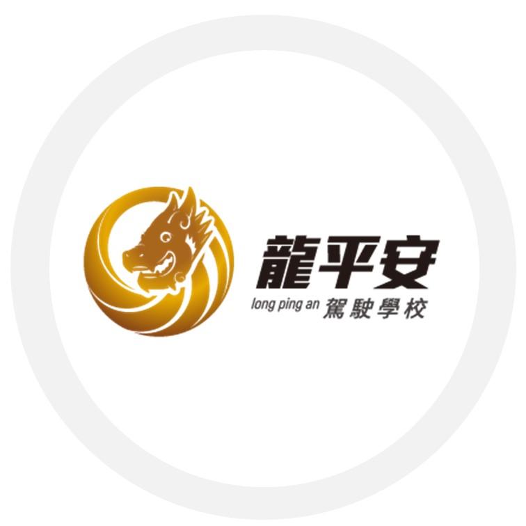 龍平安汽車駕訓班